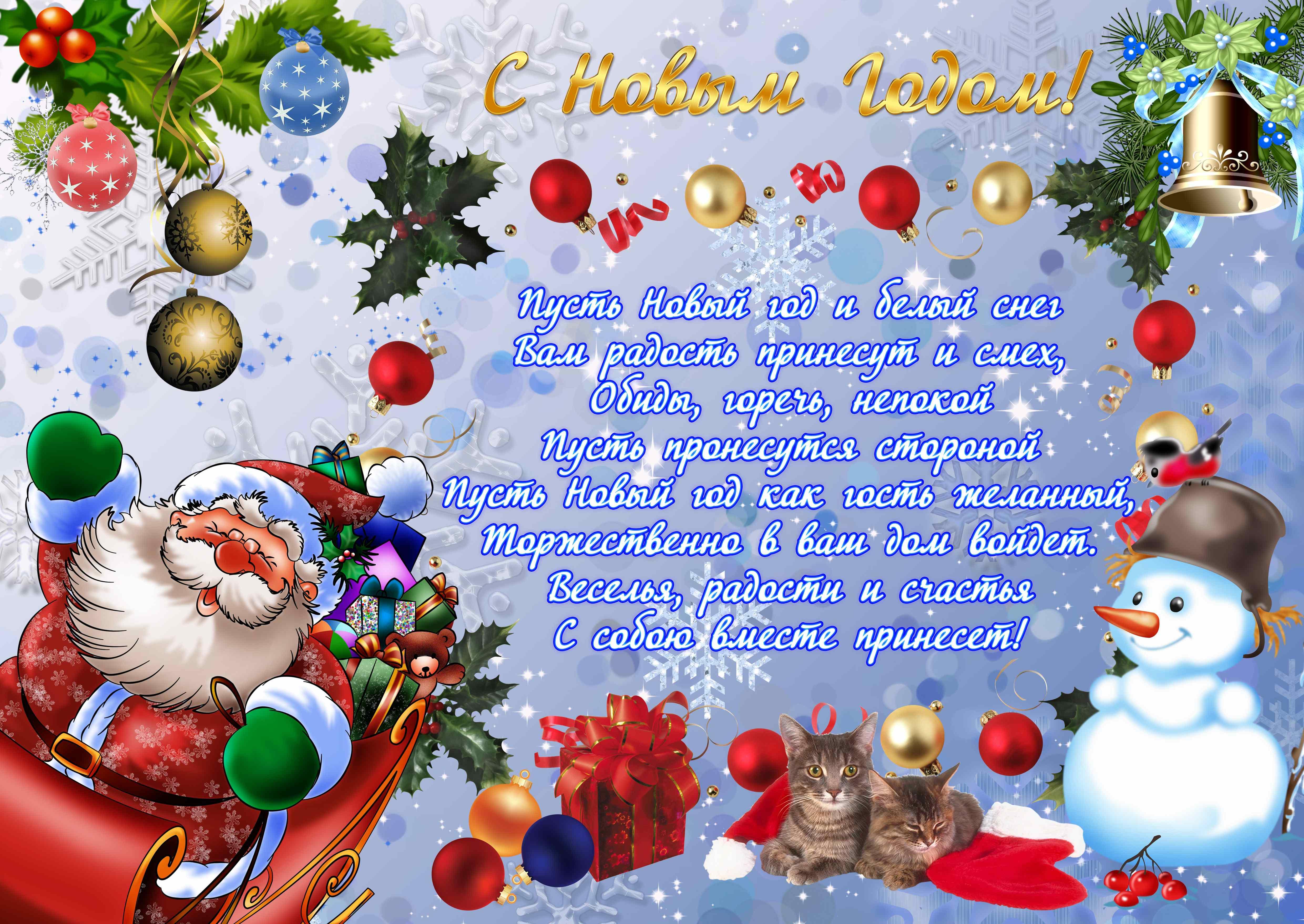 Поздравления на новый год для детей в школе